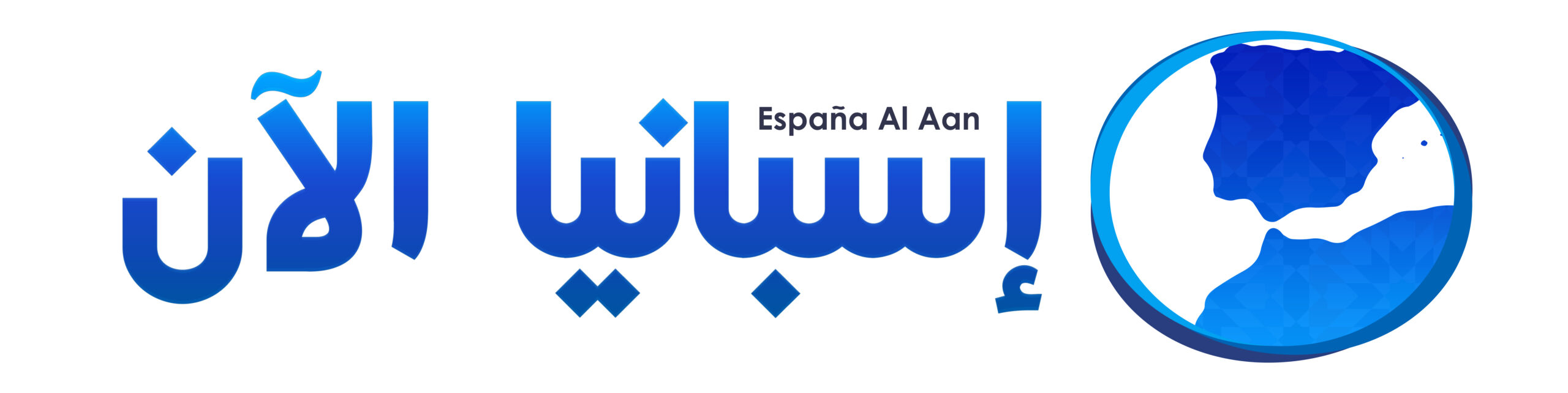 إسبانيا الآن